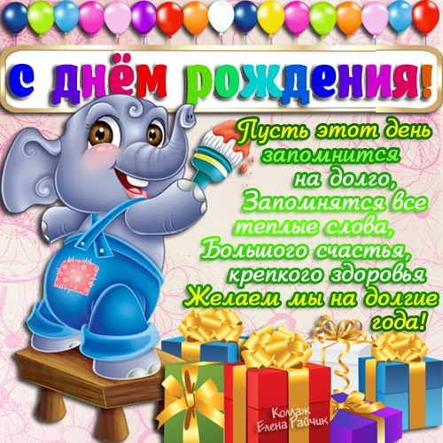 Изображение - Поздравление с рождением сына для мамы открытки S-dnem-rozhdeniya-syna-kartinki-pozdravleniya-6