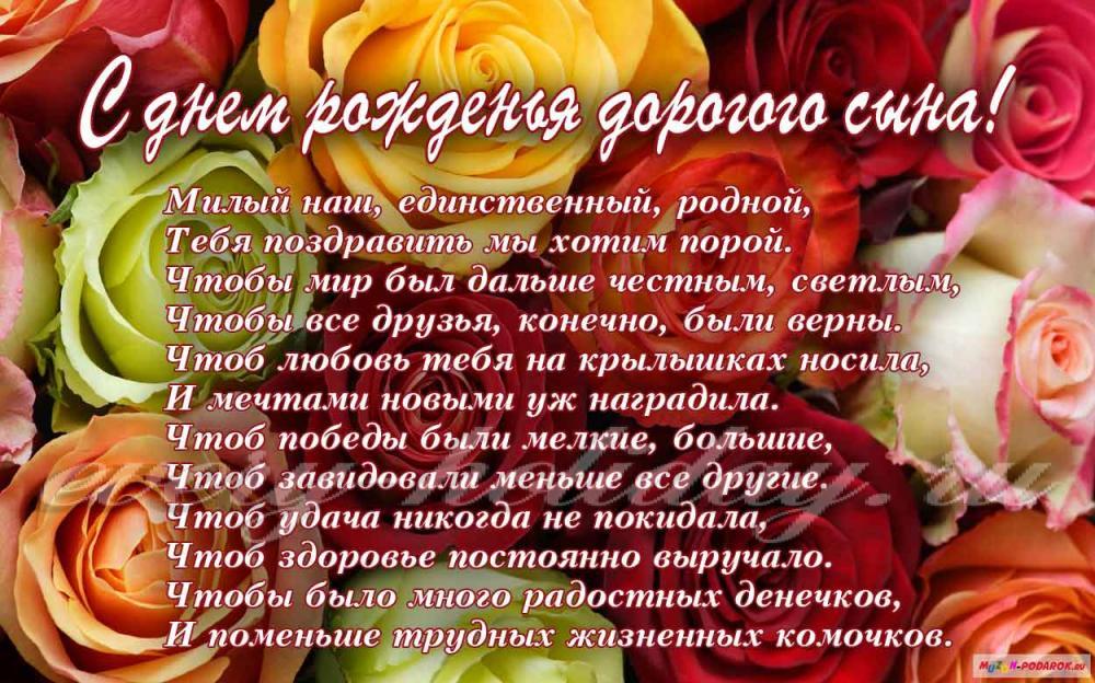 Изображение - Поздравление с рождением сына для мамы открытки S-dnem-rozhdeniya-syna-kartinki-pozdravleniya-9