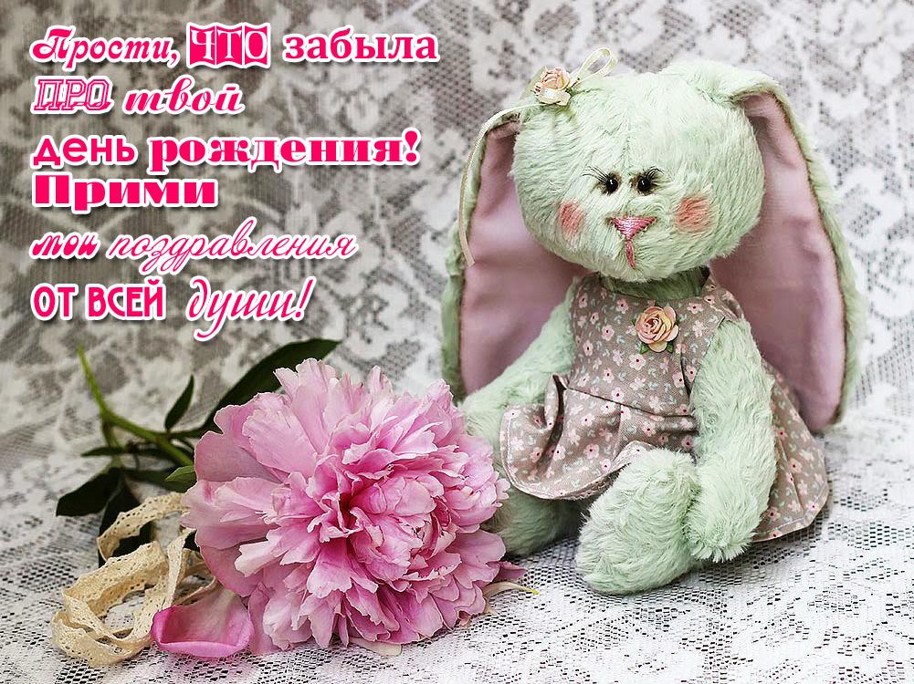 Изображение - Поздравление с прошедшим днем рождением S-proshedshim-dnem-rozhdeniya-kartinki-1