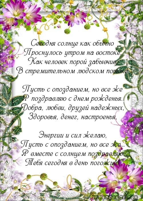 Изображение - Поздравление с прошедшим днем рождением S-proshedshim-dnem-rozhdeniya-kartinki-12