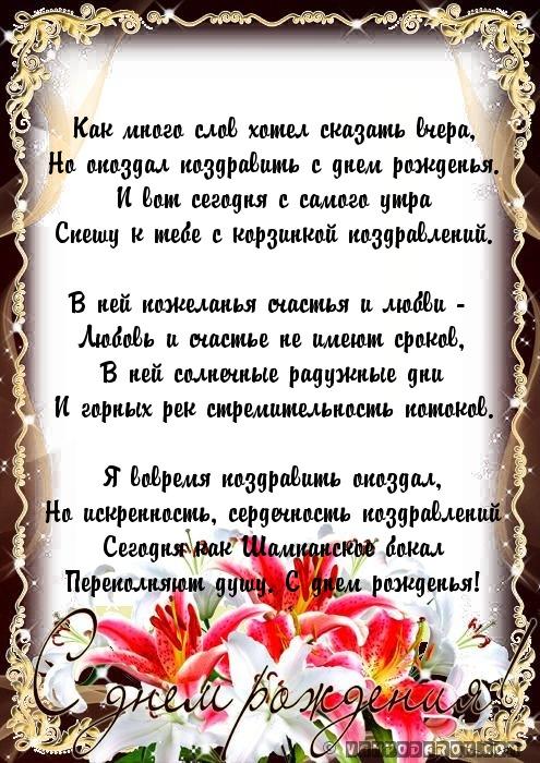 Изображение - Поздравление с прошедшим днем рождением S-proshedshim-dnem-rozhdeniya-kartinki-13