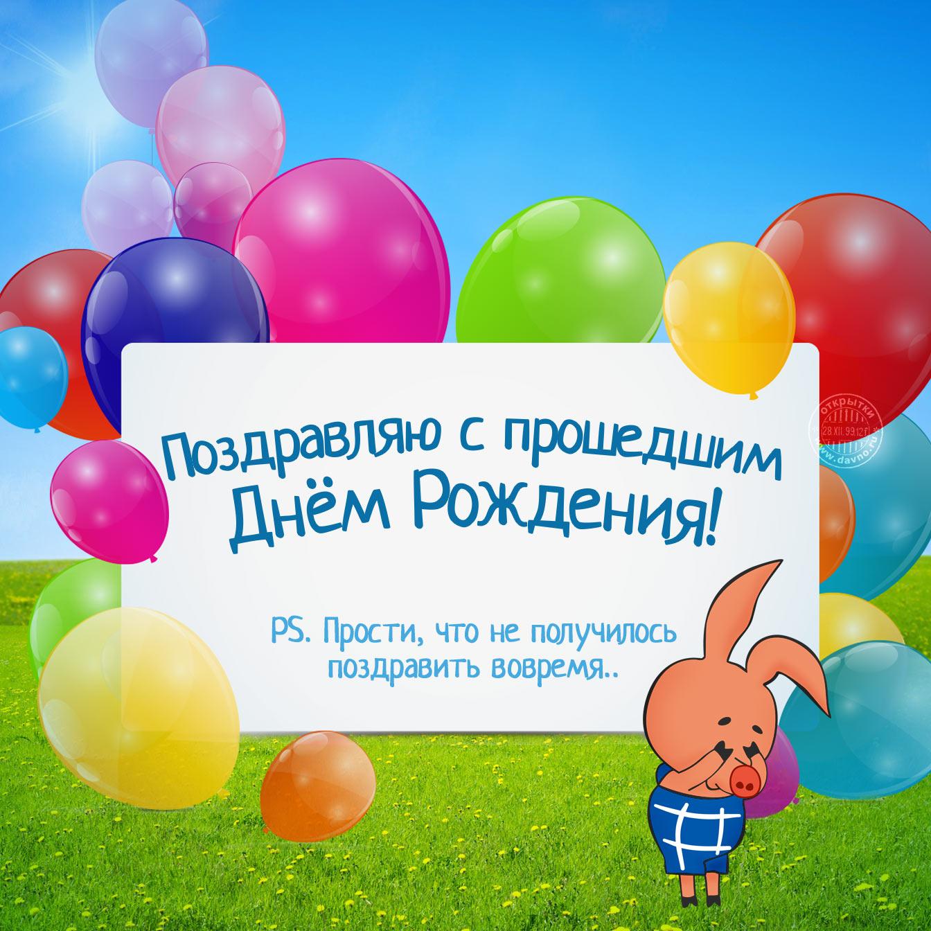 Изображение - Поздравление с прошедшим днем рождением S-proshedshim-dnem-rozhdeniya-kartinki-16