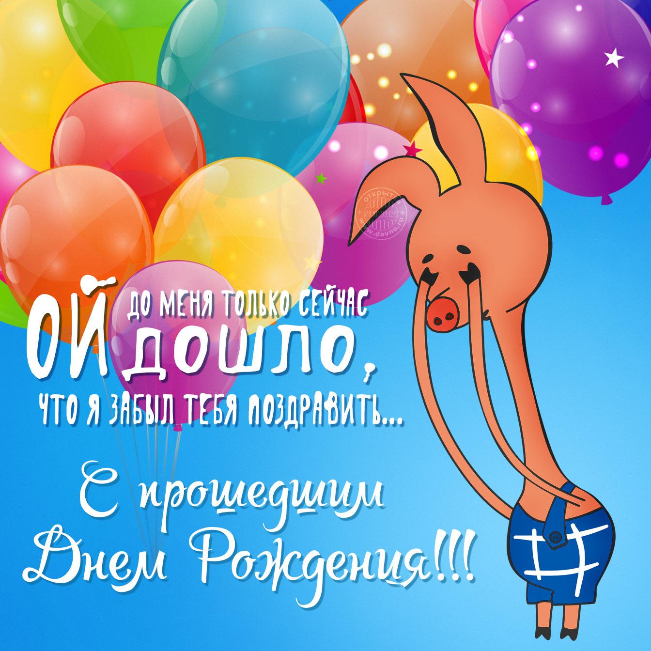 Изображение - Поздравление с прошедшим днем рождением S-proshedshim-dnem-rozhdeniya-kartinki-17