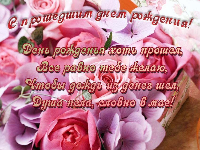 Изображение - Поздравление с прошедшим днем рождением S-proshedshim-dnem-rozhdeniya-kartinki-18