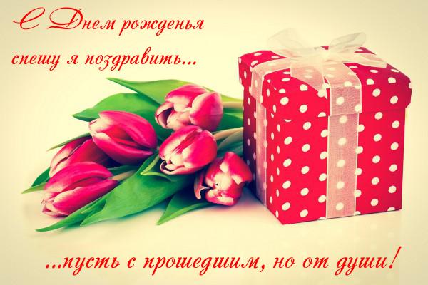 Изображение - Поздравление с прошедшим днем рождением S-proshedshim-dnem-rozhdeniya-kartinki-2