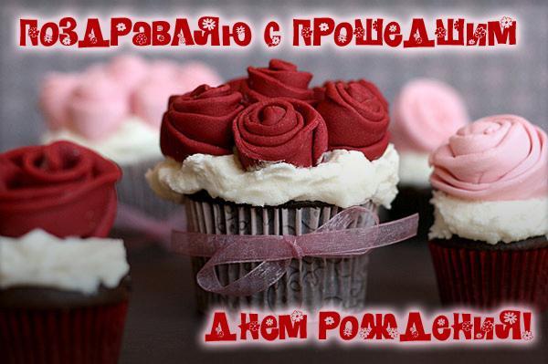 Изображение - Поздравление с прошедшим днем рождением S-proshedshim-dnem-rozhdeniya-kartinki-20