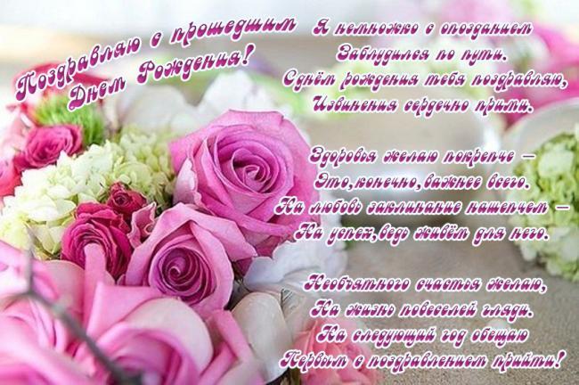 Изображение - Поздравление с прошедшим днем рождением S-proshedshim-dnem-rozhdeniya-kartinki-21
