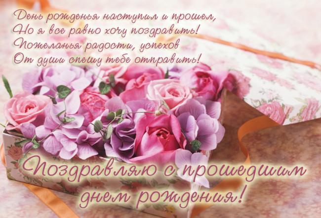 Изображение - Поздравление с прошедшим днем рождением S-proshedshim-dnem-rozhdeniya-kartinki-22