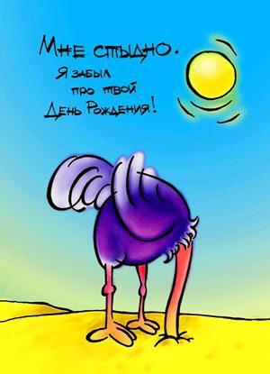 Изображение - Поздравление с прошедшим днем рождением S-proshedshim-dnem-rozhdeniya-kartinki-23