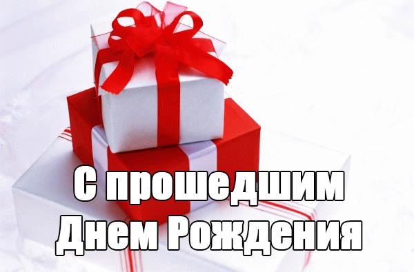 Изображение - Поздравление с прошедшим днем рождением S-proshedshim-dnem-rozhdeniya-kartinki-25