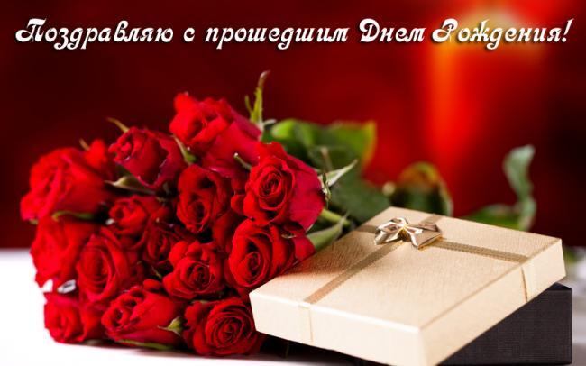 Изображение - Поздравление с прошедшим днем рождением S-proshedshim-dnem-rozhdeniya-kartinki-5