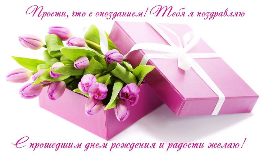 Изображение - Поздравление с прошедшим днем рождением S-proshedshim-dnem-rozhdeniya-kartinki-9