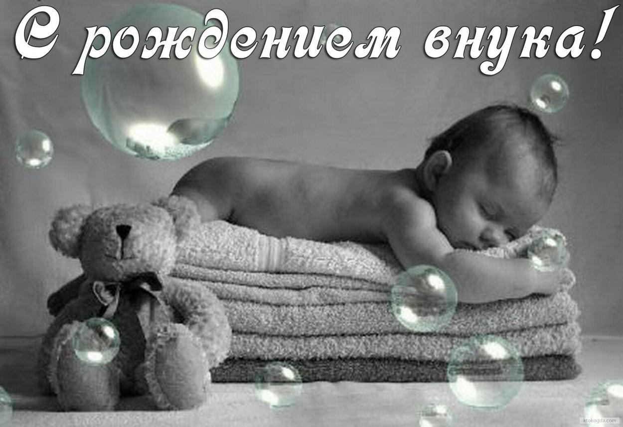 Изображение - Открытка поздравления бабушке с рождением внука S-rozhdeniem-vnuka-kartinki-13