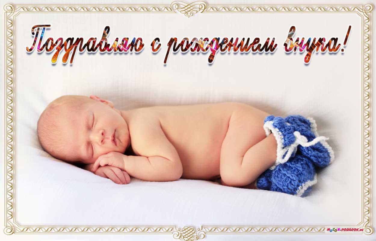 Изображение - Открытка поздравления бабушке с рождением внука S-rozhdeniem-vnuka-kartinki-16