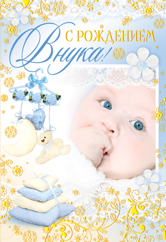 с рождением внука картинки открытки