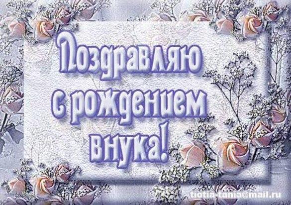 Изображение - Открытка поздравления бабушке с рождением внука S-rozhdeniem-vnuka-kartinki-22