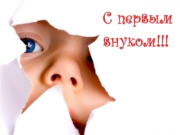 Изображение - Открытка поздравления бабушке с рождением внука S-rozhdeniem-vnuka-kartinki-23