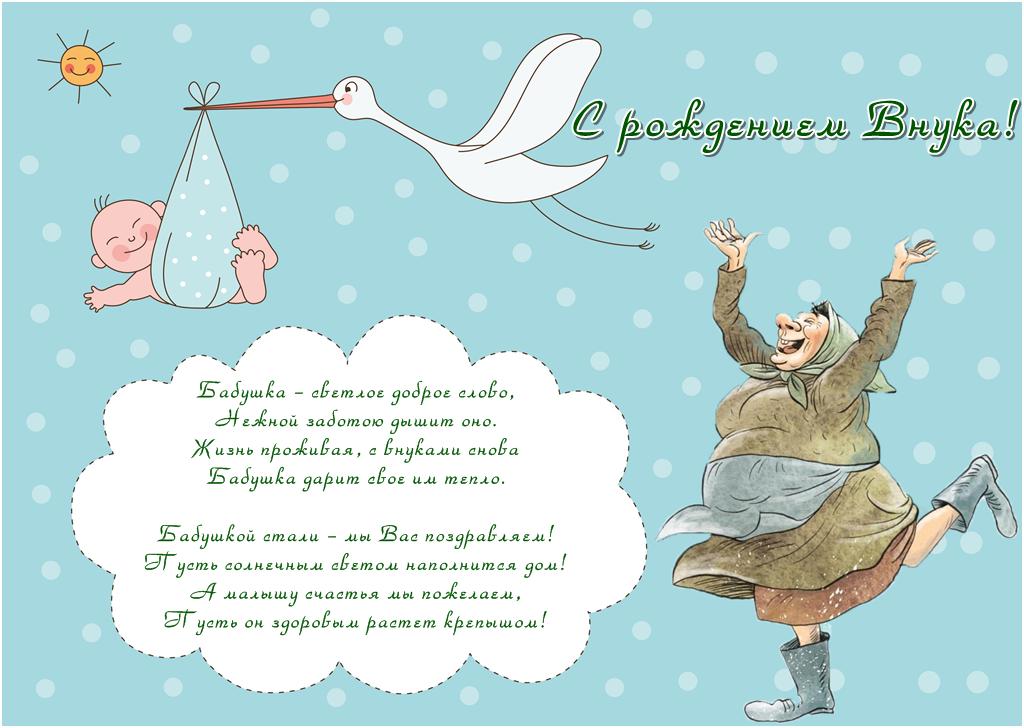 Изображение - Открытка поздравления бабушке с рождением внука S-rozhdeniem-vnuka-kartinki-29