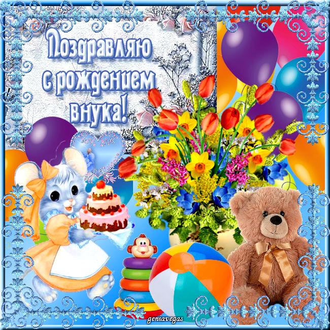 ВНУКУ поздравления с днем рождения для внука  в стихах