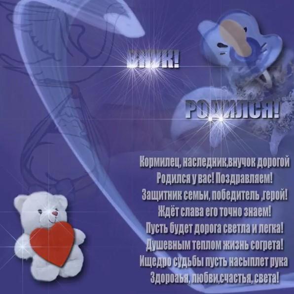 Изображение - Открытка поздравления бабушке с рождением внука S-rozhdeniem-vnuka-kartinki-9