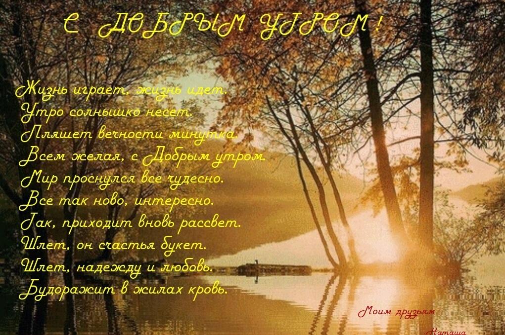 доме открытки с осенним лесом и рекой с пожеланием доброго утра узнаете