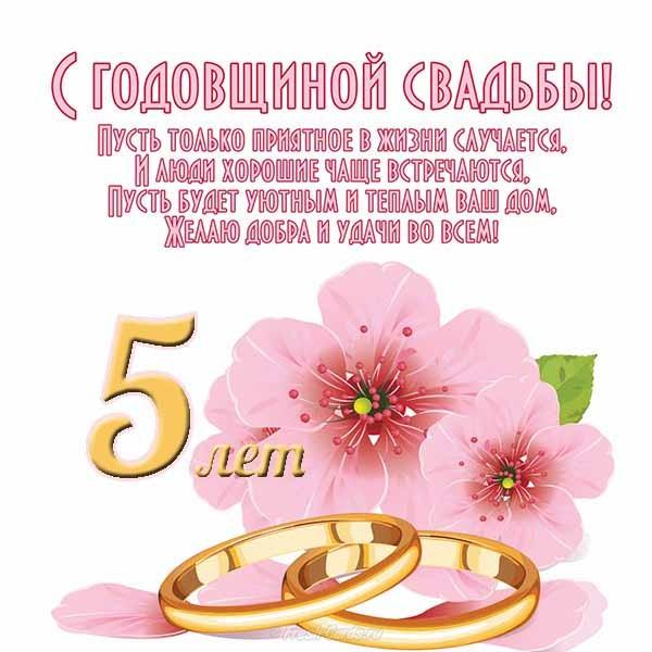 faa33f25e284ba0 С годовщиной свадьбы 5 лет! Пусть только приятное в жизни случается, и люди  хорошие часто встречаются, пусть будет уютным и теплым ваш дом, желаю добра  и ...