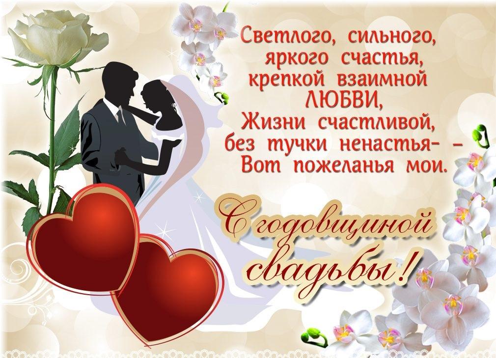 Поздравления школы с годовщиной свадьбы