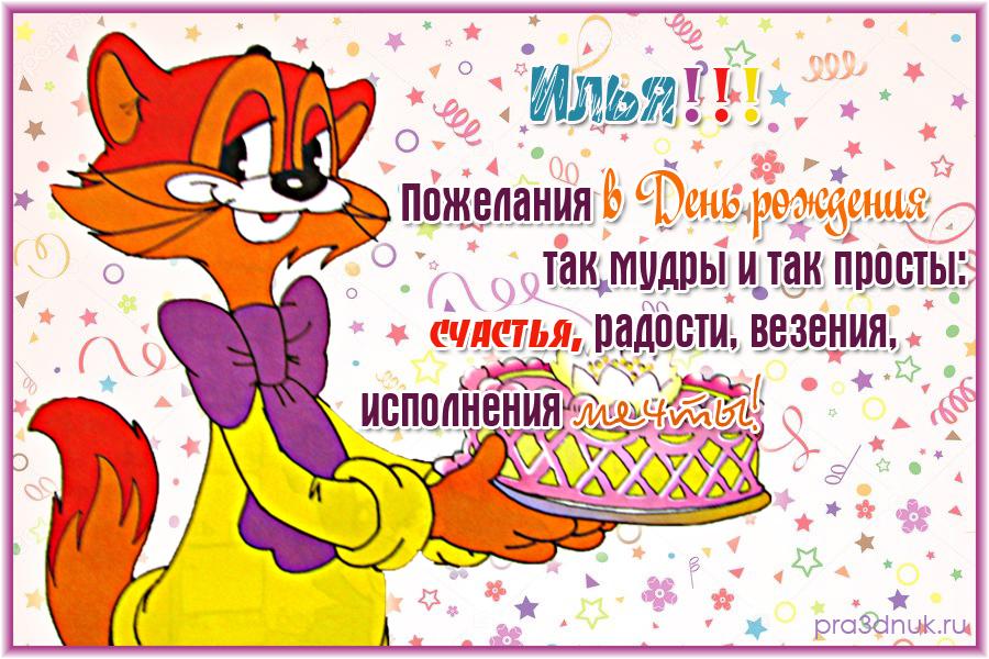 Днем, открытки с днем рождения илья