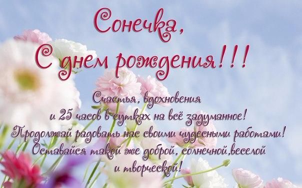 Изображение - Поздравление с днем рождения сонечке 133692