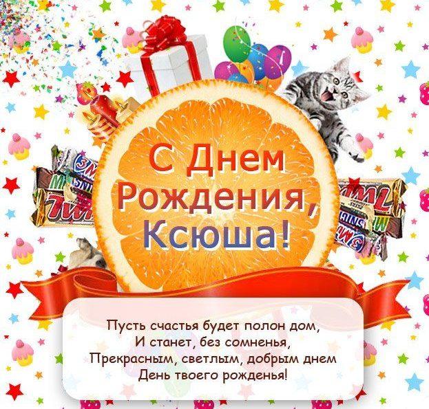 Поздравление в стихах с днем рождения для ксюши 76