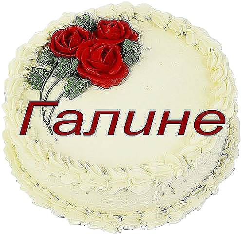 Днем рождения, открытка день рождения галина