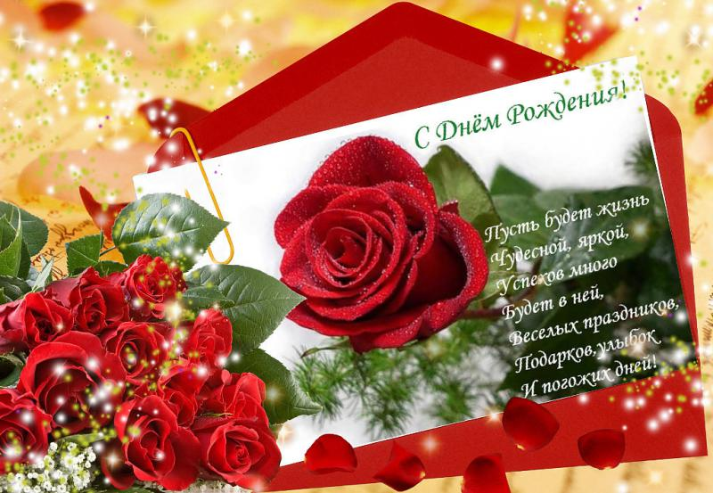 Днем, открытка с днем рождения надежду