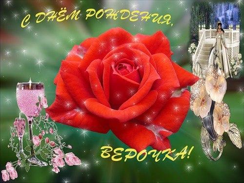 Открытка, открытка с днем рождения вере григорьевне