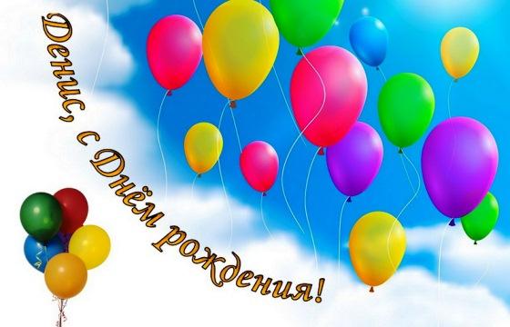 Поздравление с днем рождения с пожеланием здоровья фото 872