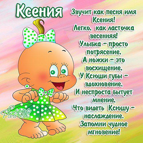 Красивые поздравления с Днем рождения Ксении, Ксюше 65