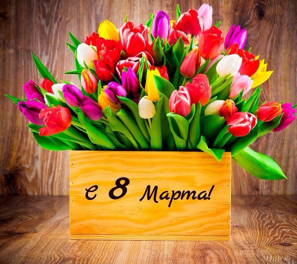 Дорогие женщины! Примите искренние и сердечные поздравления с 8 Марта!