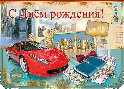 Юрию, поздравление с днем рождения юре открытка