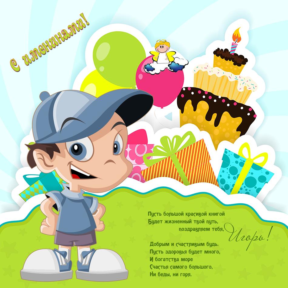 Картинки с днем рождения игорька