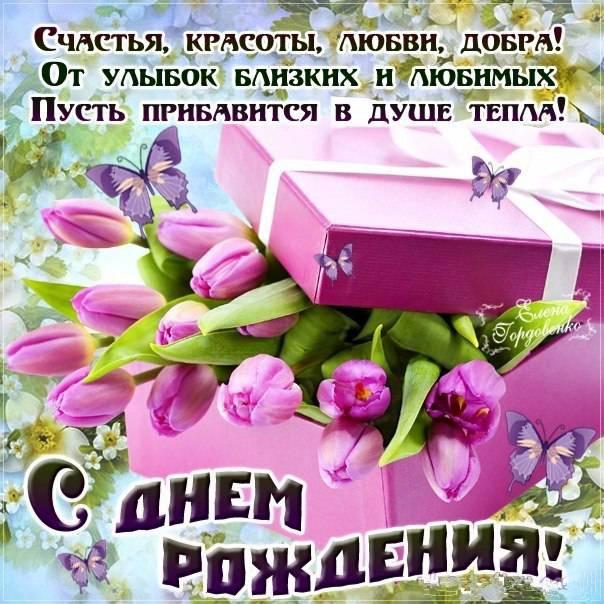 Открытки с днем рождения женщине красивые ульяне