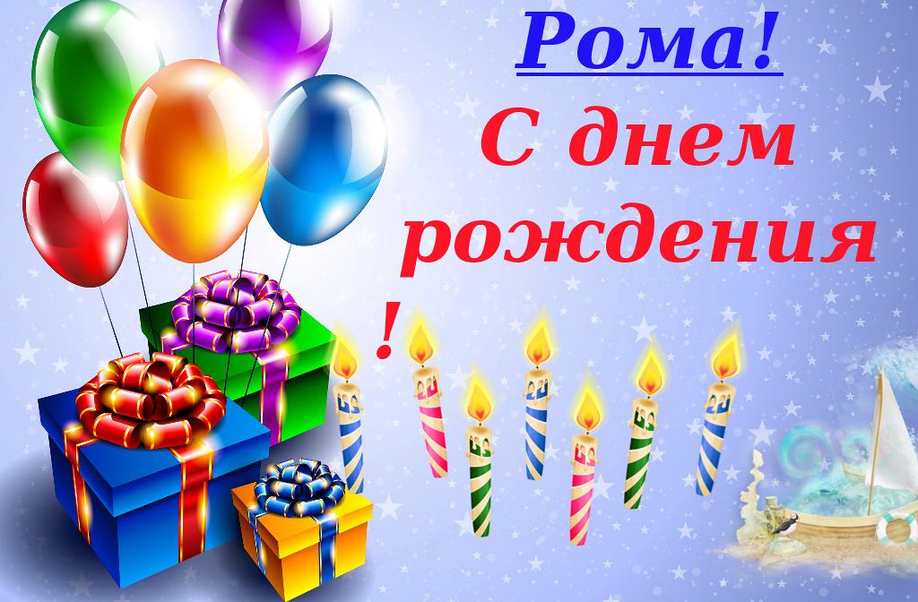 Картинки с днем рождения с именем роман