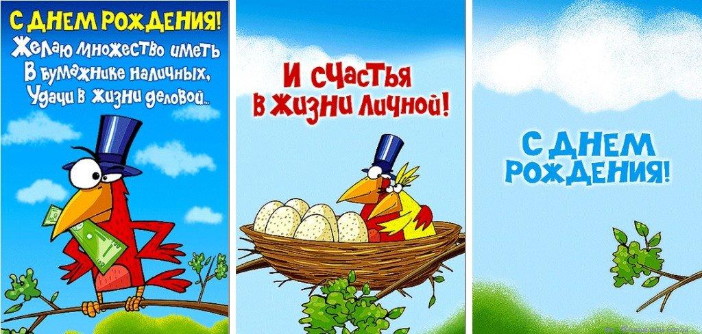 С днем рождения руслана открытка