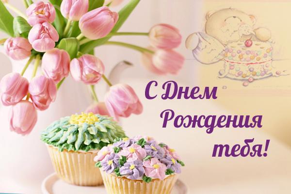 Изображение - Поздравление с днем рождения сонечке images_2591