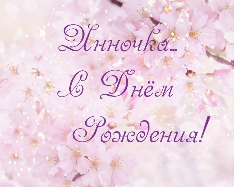 Открытка с днем рождения инесса, картинки новосибирск
