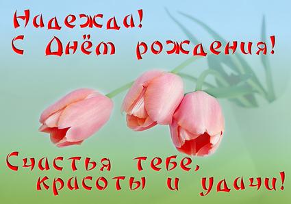 Надюша с днем рождения открытки анимационные, дорогому другу