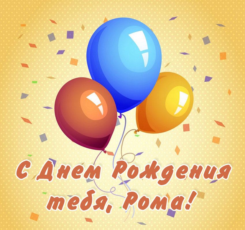 Поздравления с днем рождения мужчине роману открытки