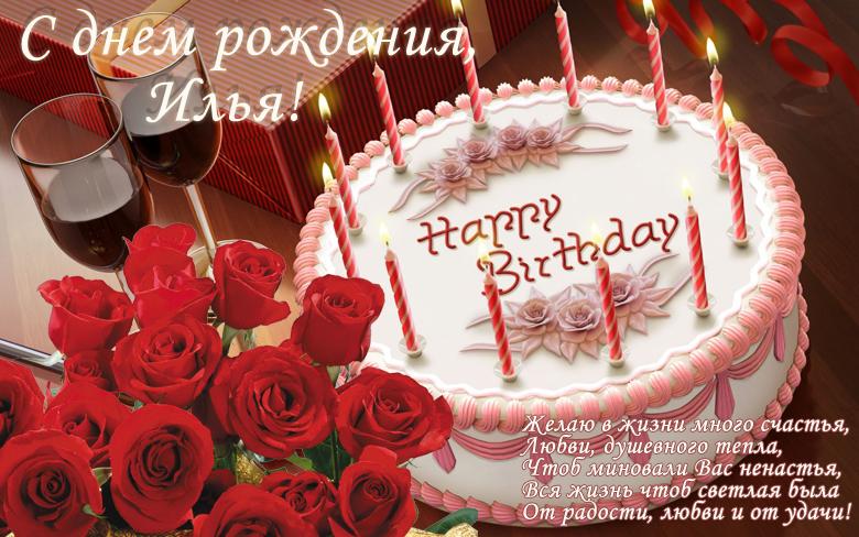 С днем рождения илья открытки мужчине, днем рождения переливающиеся