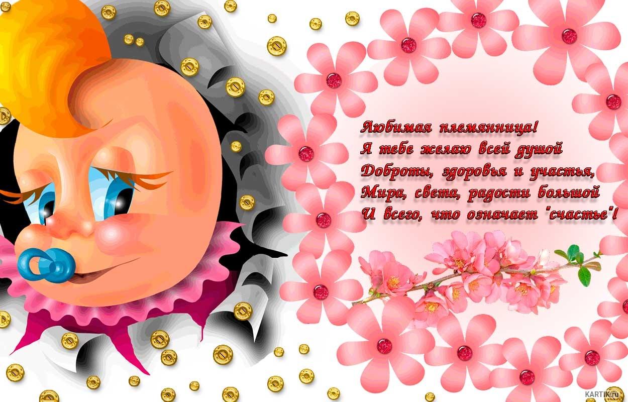 С днем рождения племяннице поздравления открытки