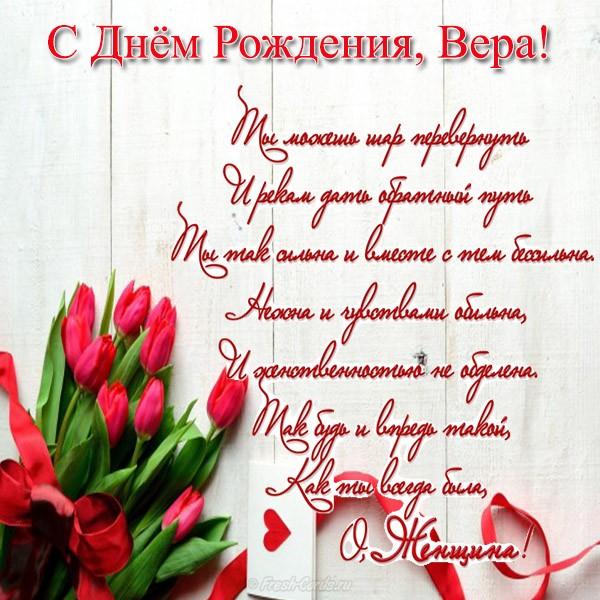 признался любви стихи для веры ко дню рождения люд