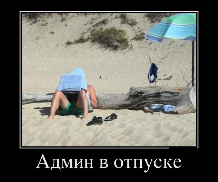 Картинки про отпуск