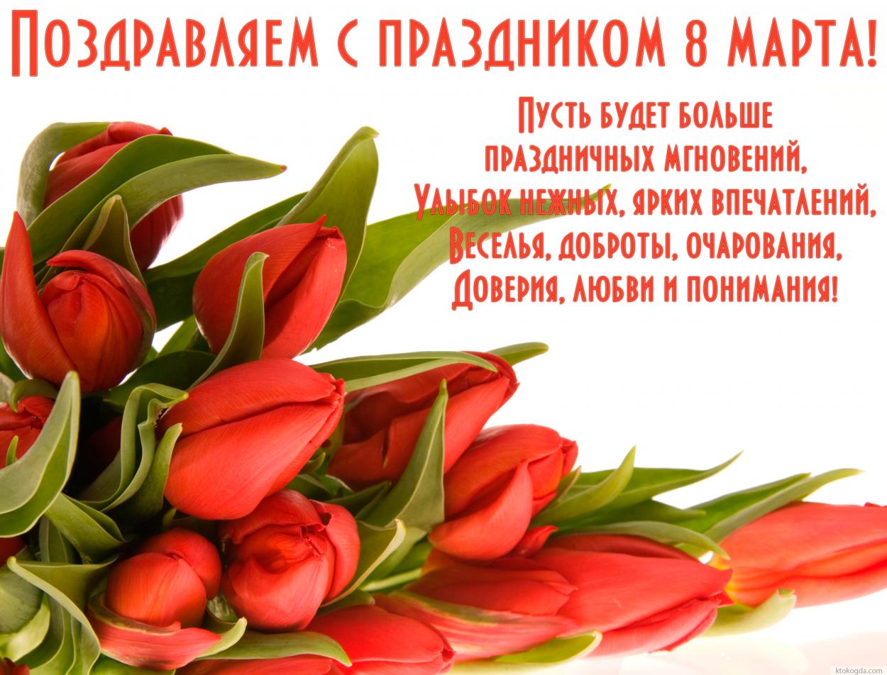 Поздравления к 8 марта женщинам-коллегам